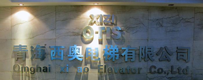 青海电梯公司青海西奥电梯有限公司