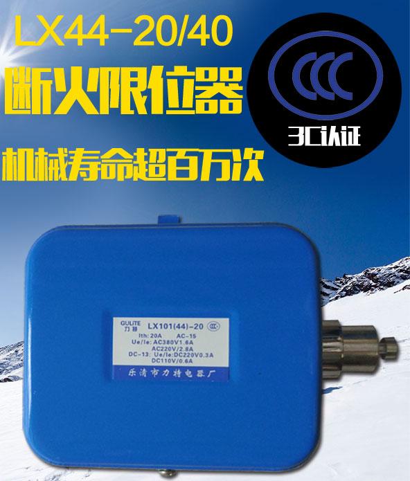 断火限位器开关LX44-10A/20A/40A 电动葫芦起重限位开关限位器起重配件