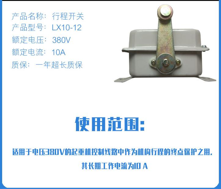 单梁起重机LX10-12行程开关/行吊行车行程限位器/天车/起重机配件起重机械网