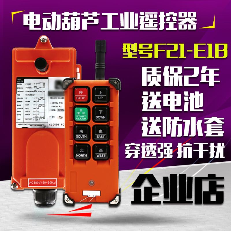 无线工业遥控器F21-E1B行车天车起重机电动葫芦禹鼎遥控器吊手柄起重机配件