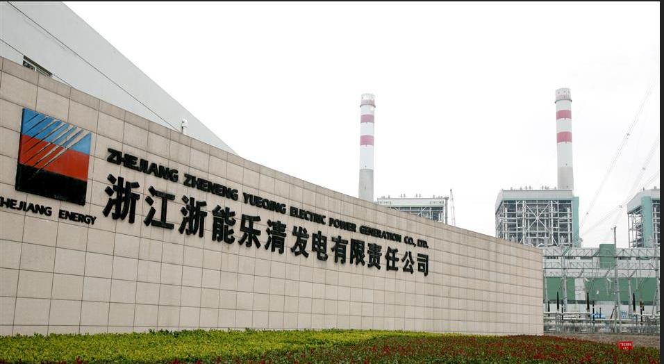 浙能乐清电厂