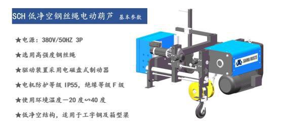SCH低净空钢丝绳电动葫芦CDⅡ/MDⅡ钢丝绳电动葫芦起重机械厂