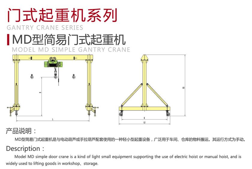MH型电动葫芦门式起重机MD型简易门式起重机起重机械厂
